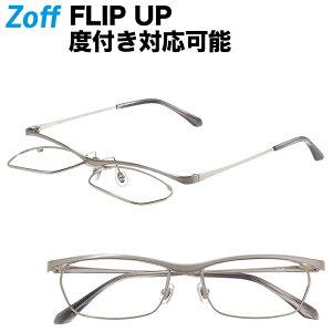 スクエア型フリップアップ(跳ね上げ式)めがね|FLIP UP|Zoff ゾフ 度付きメガネ 度入りめがね ダテメガネ 眼鏡 メンズ おしゃれ zoff_dtk【ZO202001_15E1 ZO202001-15E1 シルバー】【56□16-137】