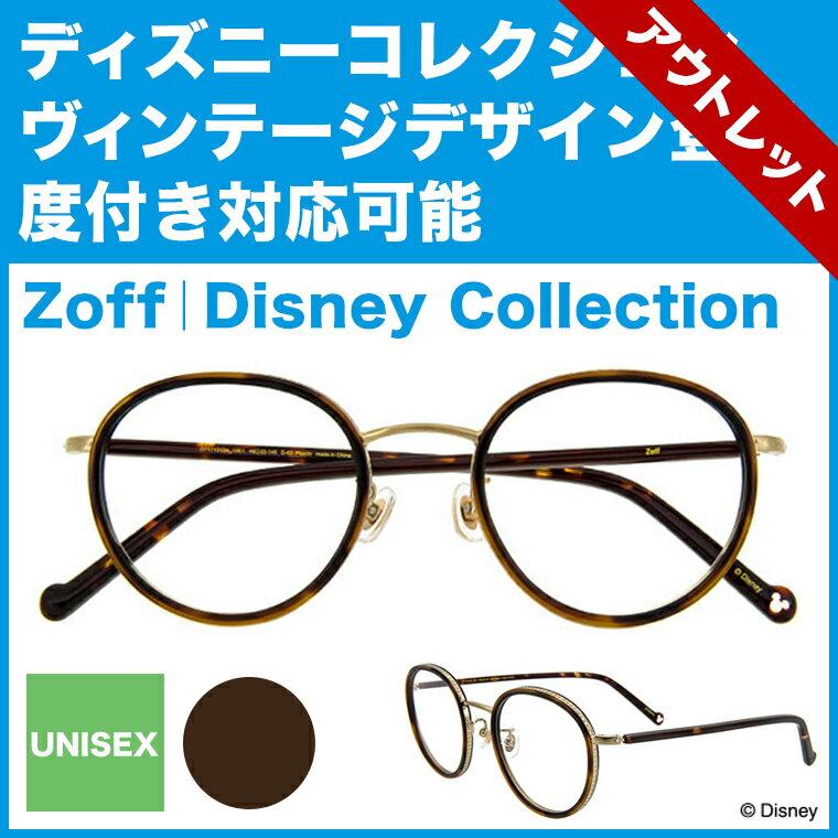 ボストン型めがね Disney Collection Premium Series / Vintage Line 19E1(ブラウン)【ミッキーマウス ディズニーコラボ Disneyzone メガネ ダテめがね 黒縁眼鏡 メンズ レディース おしゃれ 度付き対応可能 zoff_dtk】【ZP171013_19E1】