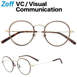ボストン型めがね VC / Visual Communication Zoff ゾフ メタルフレーム 度付きメガネ 度入りめがね ダテメガネ メンズ おしゃれ zoff_dtk【ZP192017_43E1 ZP192017-43E1 ブラウン】【47□20-145】