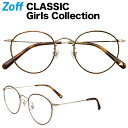 村田倫子モデル|ボストン型めがね|Zoff CLASSIC Girls Collection(ゾフ クラシック ガールズコレクション) 度付き…