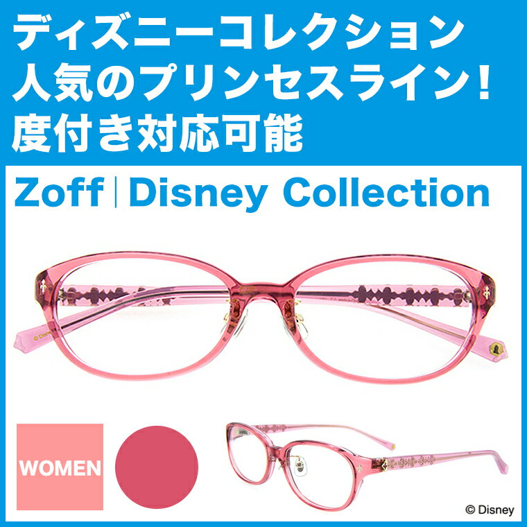 【ポイント10倍】Disney Collection Princess Line 【オーロラ】 E-3(ピンク)【ディズニーコラボ Disneyzone 眠れる森の美女 メガネ ダテめがね 眼鏡 レディース オーバル zoff_dtk】【ZP61009_E-3】