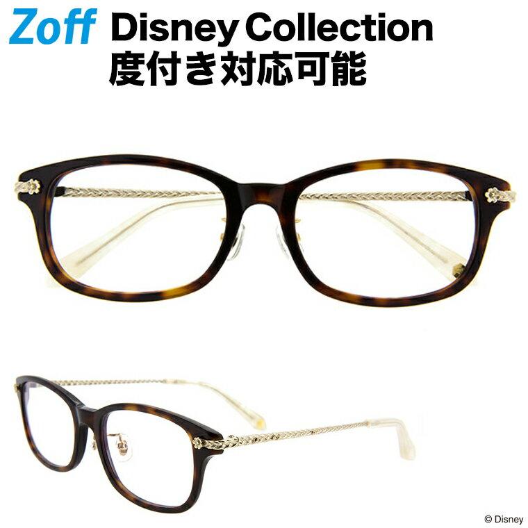 Disney Collection Princess Line 【ラプンツェル】 C-1(ブラウン)【ディズニーコラボ Disneyzone メガネ ダテめがね 眼鏡 レディース ウェリントン zoff_dtk】【ZQ61005_C-1】