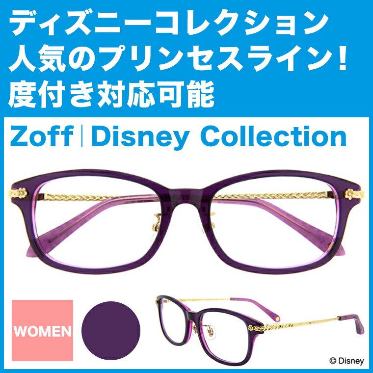 Disney Collection Princess Line 【ラプンツェル】 H-2(パープル)【ディズニーコラボ Disneyzone メガネ ダテめがね 眼鏡 レディース ウェリントン zoff_dtk】【ZQ61005_H-2】