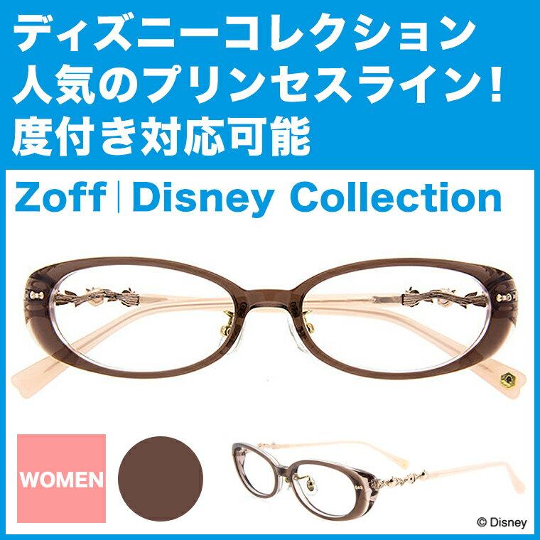 Disney Collection Princess Line 【白雪姫】 C-3(ブラウン)【ディズニーコラボ Disneyzone スノーホワイト メガネ ダテめがね 眼鏡 レディース オーバル zoff_dtk】【ZQ61007_C-3】