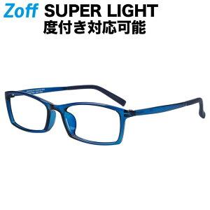 ウェリントン型めがね|SUPER LIGHT(スーパーライト)|Zoff ゾフ 度付きメガネ 度入りめがね ダテメガネ メンズ おしゃれ zoff_dtk【ZS201012_71A1 ZS201012-71A1 ブルー】【53□18-142】