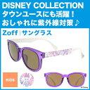 Disney Collection Sunglasses 2017【デイジーダック】ボストン型 子供用サングラス H-2(パープル)【ディズニーコレクション コ...