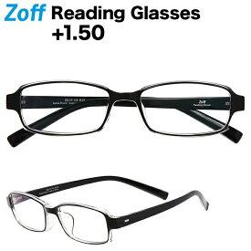 +1.50 スクエア型リーディンググラス Zoff Reading Glasses 老眼鏡 シニアグラス ゾフ 軽量プラスチック おしゃれ 携帯用 メンズ 男性用 レディース 女性用【ZT191R01_15R1 ZT191R01-15R1 ブラック】