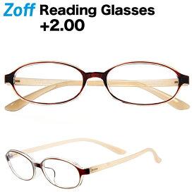 +2.00 オーバル型リーディンググラス Zoff Reading Glasses 老眼鏡 シニアグラス ゾフ 軽量プラスチック おしゃれ 携帯用 メンズ 男性用 レディース 女性用【ZT191R04_20R1 ZT191R04-20R1 ブラウン】