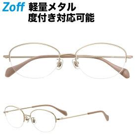 スクエア型めがね|BASIC METAL メタルフレーム 度付きメガネ 度入りめがね ダテメガネ メンズ レディース おしゃれ zoff_dtk【ZY182043_56F1 ZY182043-56F1 ゴールド】【52□17-138】