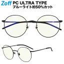 ボストン型 PCメガネ|Zoff PC ULTRA TYPE(ブルーライトカット率約50%)|ゾフ PC 透明レンズ パソコン用メガネ PCめ…