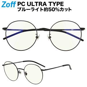 ボストン型 PCメガネ|Zoff PC ULTRA TYPE(ブルーライトカット率約50%)|ゾフ PC 透明レンズ パソコン用メガネ PCめがね PC眼鏡 メンズ レディース おしゃれ zoff_pc【ZY202P01_14F1 ZY202P01-14F1 ブラック