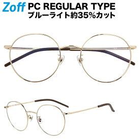 ボストン型 PCメガネ|Zoff PC REGULAR TYPE(ブルーライトカット率約35%)|ゾフ PC 透明レンズ パソコン用メガネ PCめがね PC眼鏡 メンズ レディース おしゃれ zoff_pc【ZY202P02_56E1 ZY202P02-56E1 ゴールド】【53□21-142】