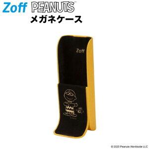 メガネケース(スタンド型) Zoff PEANUTS COLLECTION スヌーピー グッズ プレゼント ゾフ サングラスケース 眼鏡 小物入れ レディース キッズ おしゃれ【PNTCase2020_YE PNTCase2020-YE イエロー】