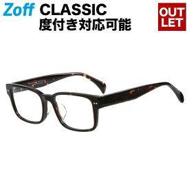 ウェリントン型 めがね|Zoff CLASSIC(ゾフ・クラシック)|度付きメガネ 度入りめがね ダテメガネ 眼鏡 メンズ おしゃれ zoff_dtk【ZA191012_49A1 ZA191012-49A1 デミ べっこう】【55□19-145】