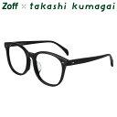 ウェリントン型 めがね|Zoff×takashi kumagai(ゾフ×タカシ クマガイ)|度付きメガネ 度入りめがね ダテメガネ 眼…