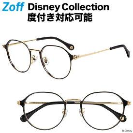 ボストン型めがね|Disney Collection|Mickey's Hands Series|ゾフ(Zoff) ディズニーコレクション Disneyzone 度付きメガネ 度入りめがね ダテメガネ 眼鏡 レディース おしゃれ zoff_dtk【ZF202007_14E1 ZF202007-14E1 ブラック】【52□21-140】