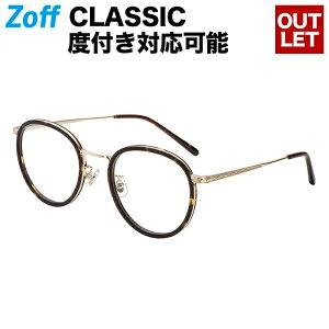 ボストン型めがね CLASSIC(クラシック) Zoff ゾフ 度付きメガネ 度入りめがね ダテメガネ メンズ おしゃれ zoff_dtk【ZO201009_49A1 ZO201009-49A1 デミ べっこう】【49□22-145】