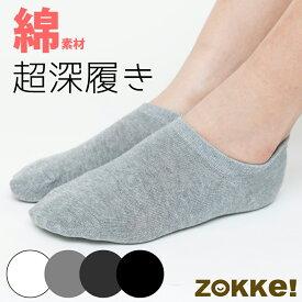 3足セット 綿素材 深履き スニーカー用ソックス フットカバー 脱げない メール便対応 レディース 靴下 zokke