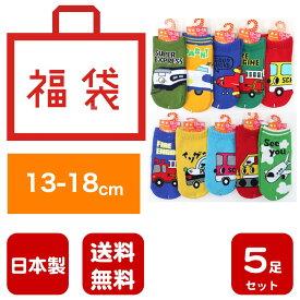 福袋 日本製 キッズ靴下 5足セット 送料無料 2歳〜6歳用 13-18cmサイズ 子供靴下
