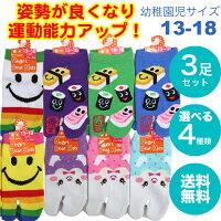 3足セット足袋子供靴下2歳〜6歳用13-18cmサイズメール便送料無料日本製