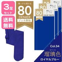 M-LサイズL-LLサイズカラータイツ80デニールマチ付きゾッキ編みレディースタイツメール便対応zokke