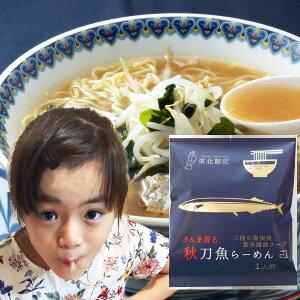 秋刀魚 らーめん 小山製麺 【サンマ ラーメン】(5食セット)三陸 の 塩 と さんま節 を使った濃厚な味わいの節系醤油スープ 岩手 お土産 送料無料