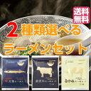 小山製麺 お好きな2食を選べる ラーメン セット 秋刀魚ラーメン 前沢牛ラーメン 白金豚ラーメン から2食選べるセット…