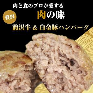 前沢牛 白金豚 生ハンバーグ 岩手県産 粗挽き肉使用 お取り寄せ 通販 お土産 お祝い