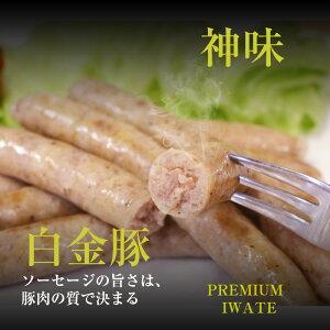 【現在プレーンのみとなっております】究極のウインナー 岩手県 花巻産 ブランドポーク 白金豚 プラチナポーク がギュッと詰まった極上品!