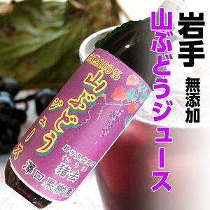山ぶどうジュース 凄い含有量! ポリフェノール 岩手県 お取り寄せ グルメ やまぶどう