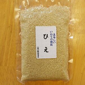 ひえ 200g 岩手県産 穀物 食物繊維は白米の約8倍 国産 雑穀 岩手 お土産