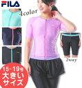 【FILA(フィラ)】 フィットネス水着 レディース 《大きいサイズ》 セパレート キュロット フレアパンツ 前開きファスナー 着やせ 女性 …