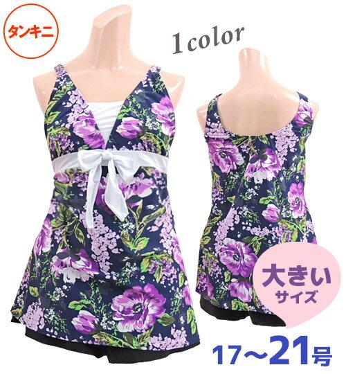 水着 《大きいサイズ》 タンキニ レディース 花柄 ショートパンツ 3点セット 体型カバー 女性 17号19号21号