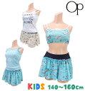 【ネコポス配送】 【OceanPacific(オーシャンパシフィック)】 水着 子供 女の子 子供水着 ビキニ 一体型 スカート UVカット セット マ…