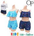 【ネコポス配送】 【OceanPacific(オーシャンパシフィック)】 水着 子供 女の子 子供水着 ビキニ 一体型 ショートパンツ UVカット セッ…