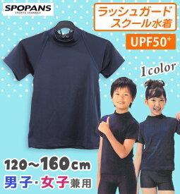 【ネコポス送料無料】ラッシュガード Tシャツ スクール水着 子供 女の子 男の子 半袖 フードなし キッズ ジュニア 水着 UPF50+ UVカット 【SPOPANS】 120cm〜170cm