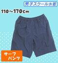 【ネコポスもOK】スクール水着 男子 サーフパンツ スイムパンツ 子供水着 男の子 男児 キッズ ジュニア 110cm〜180cm 大きめあり
