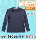 【ネコポス送料無料】ラッシュガード Tシャツ スクール水着 子供 女の子 男の子 長袖 フードなし キッズ ジュニア 水着 UPF50+ UVカッ…