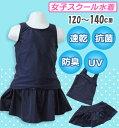 【ネコポスもOK】スクール水着 女子 セパレート水着 タンキニ 子供 女の子 女児 キッズ ジュニア スカート パンツ一体型 120cm,130cm,1…