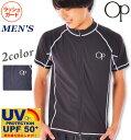 SALE期間中!【ネコポス送料無料】 ラッシュガード メンズ 半袖 ジップアップ 男性用 前開き ハイネック UPF50+ 日焼…