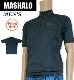 【ネコポスもOK】 ラッシュガード メンズ 半袖 ジップアップ 男性用 M/L/LL/3L 【MASHALO】