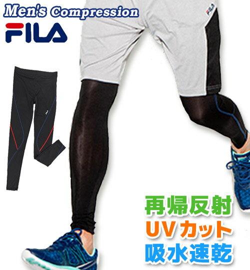【ネコポスもOK】 レギンス タイツ コンプレッションウェア メンズ 【FILA(フィラ)】 アンダーウェア スポーツウェア ランニング ジョギング ブラック 無地 男性 紳士 M/L/LL