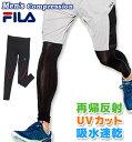 【ネコポスもOK】 レギンス タイツ コンプレッションウェア メンズ 【FILA(フィラ)】 アンダーウェア スポーツウェア ランニング ジョ…