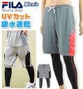 ハーフパンツ&レギンスタイツ ボトム 2点セット メンズ 【FILA(フィラ)】 マイクロスムース メッシュ 膝丈 スポーツウェア ランニング…