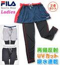 【ネコポスもOK】ショートパンツ&レギンスタイツ 【FILA(フィラ)】 レディース ジャージ ランニング ジョギング 女性 スポーツウェア…