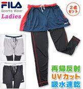 【FILA(フィラ)】ショートパンツ&レギンス2点セット