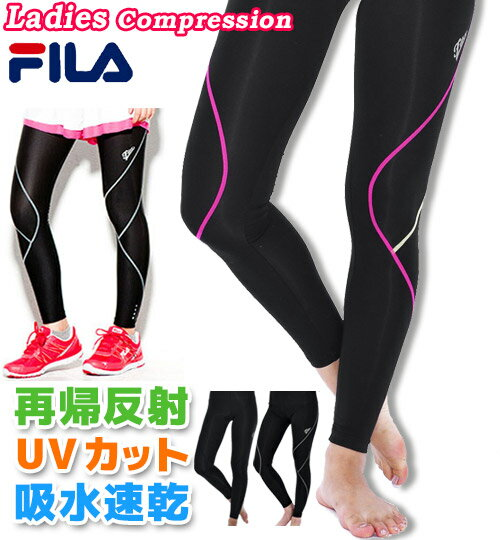 【ネコポスもOK】 レギンス タイツ コンプレッションウェア レディース 【FILA(フィラ)】 アンダーウェア スポーツウェア ランニング ジョギング 無地 女性 M/L/LL