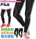 【ネコポスもOK】 レギンス タイツ コンプレッションウェア レディース 【FILA(フィラ)】 アンダーウェア スポーツウェア ランニング …