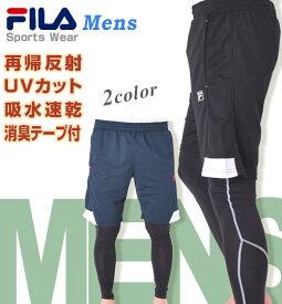 ハーフパンツ&レギンスタイツ ボトム 2点セット メンズ 【FILA(フィラ)】 パンツ メッシュ 膝丈 スポーツウェア ランニング ジョギング 男性 M/L/LL