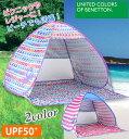 【BENETTON】 ワンタッチテント ポップアップテント レジャー ビーチ UPF50+ 折りたたみ 日除け 海 サンシェード フェス アウトドア キ…